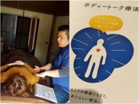 ボディートーク療法(Body Talk)