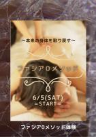 【期間限定】3周年記念特別コース