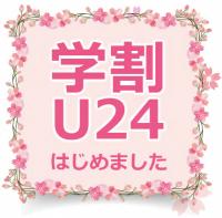 【U24学割】