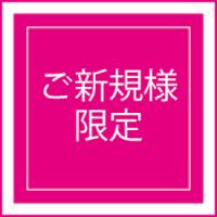OPEN記念♪【ご新規様限定】全メニュー500円引き
