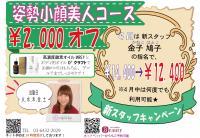 【4月限定 新スタッフキャンペーン 姿勢小顔美人コース[金子鳩子]】