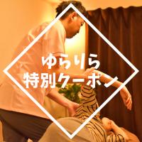 ☆LINE限定☆ゆらりら特別クーポン