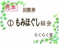 【回数券コース】