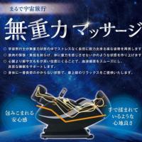 無重力マッサージチェア