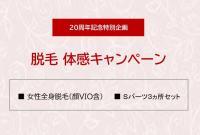 脱毛ご応募キャンペーン(9月応募)