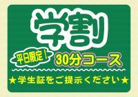 学割30分コース【平日限定】