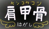 御成門駅前店☆初回限定