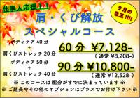 9月のおすすめ!スペシャルコース
