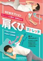 【2019年8月導入!】肩くびストレッチ