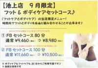 池上店9月限定 フット+ボディケア セットコース!