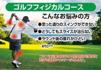 スポーツトレーナーによるゴルフ上達サポートコース