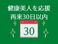 【再来】前回より30日以内のご予約の方