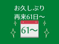 【再来】通常メニュー・前回より61日~