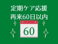【再来】前回より60日以内のご予約の方