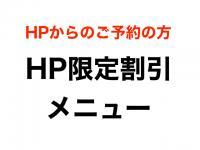 【ご新規様】期間限定★HP限定特別割引