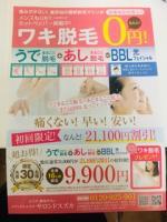 逗葉地区初導入チラシ限定30名9900円
