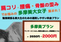 【保険適用】多摩美プラン(多摩美大女子限定)