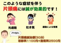 偏頭痛鍼治療(30分)