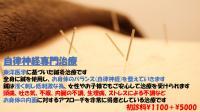自律神経治療【自費】