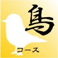 あしカラダ|鳥コース90分