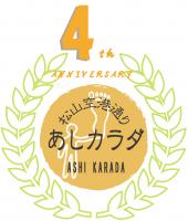 あしカラダ空港店4周年キャンペーン ※チラシ限定キャンペーン