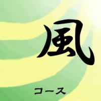 あしカラダ|風コース120分