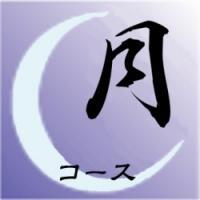 あしカラダ|月コース150分