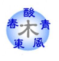 【季節限定スペシャルコース】季節のおすすめ・木行