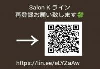 【会員様】オンラインご予約専用