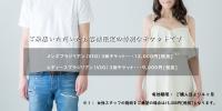 ◆◇◆ Thanks チケット ◆◇◆