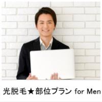 光脱毛★部位プラン for Men