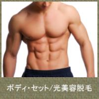 ボディ・セット【光美容脱毛】