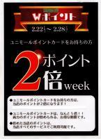★★お得なWポイントWeek!!2/22~2/28期間限定★★