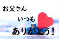 【6/14~20日限定】父の日プレゼントクーポン♪付き添いの方にホテル施設利用付き♪お子様連れOK♪