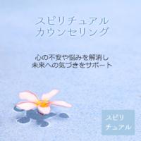 【スピリチュアルメニュー】※男性OK!