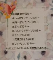 3月選べるオプション♪自分だけのオリジナルマッサージコース☆