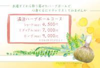 【冬季限定】温活ハーブボールコース